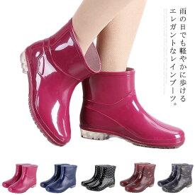 レインブーツ レディース レインシューズ 雨靴 防水シューズ ブーツ ローヒール 女性靴 雨の日 梅雨対策 滑り止め カジュアル フェミニン感