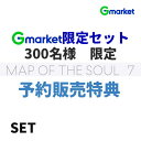 【Gmarket限定セット】*4枚セット*【予約】【BTS】【防弾少年団】MAP OF THE SOUL : 7/MAP OF THE SOUL:7/防弾/アルバ…