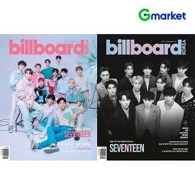 【予約】【SEVENTEEN】【セブンティーン】【KPOP】billboard Korea Vol.3/雑誌 billboard KOREA [2020] 3号/2種セット/送料無料/4月18日発売【楽天海外直送】