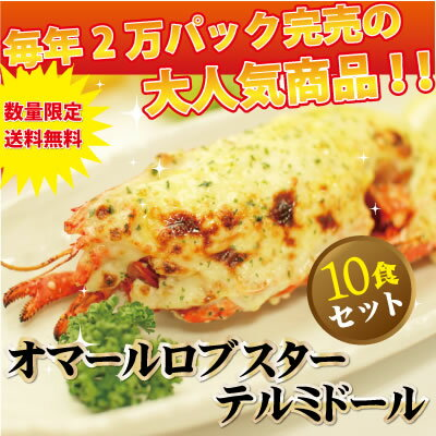 オマールロブスターテルミドール10食セット【あす楽対応】【送料無料】【楽ギフ包装】