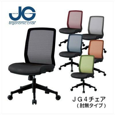 【コイズミ】JG4チェア(肘無タイプ) JG-44381BK/JG-44382RE/JG-44383SV/JG-44384BL/JG-44385OR/JG-44386GR