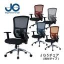 【コイズミ】JG5チェア(肘付タイプ) JG-52381BK/JG-52382RE/JG-52383SV/JG-52384BL/JG-52385OR