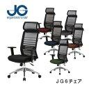 【コイズミ】JG6チェア JG-61381BK/JG-61382RE/JG-61383SV/JG-61384BL/JG-61385OR/JG-61386GR