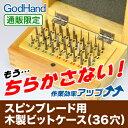 スピンブレード用 木製ビットケース(36穴)[ゴッドハンドオリジナル][ネコポス非対応][オリジナルシール付き][先端工具ケース][ゴッドハ…
