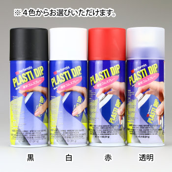 PLASTIDIP(プラスティディップ)液状ゴムスプレー