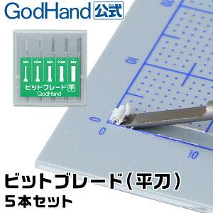 ビットブレード 平刀 5本セット BBH-1-3 ゴッドハンド 彫刻刀 平刀 工具 作業 ツール