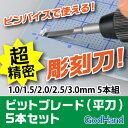 ビットブレード 平刀 5本セット[BBH-1-3][ゴッドハンドオリジナル][ネコポス選択可][彫刻刀][平刀][工具・作業ツール]