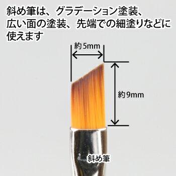 神ふで斜め筆【ネコポス選択可】ゴッドハンドゴッドハンドオリジナルゴッドハンド直販限定日本製模型用太筆斜筆スラント筆塗装筆