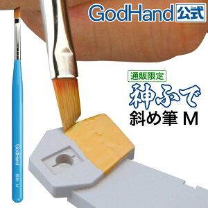 神ふで 斜め筆 M ゴッドハンド 直販限定 日本製 模型用太筆 斜筆 スラント筆 塗装筆