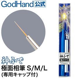神ふで 極面相筆S/M/L (専用キャップ付) BRSP-GM ゴッドハンド [ネコポス選択可] ゴッドハンドオリジナル 日本製 模型用 超極小筆 超極細筆 塗装筆