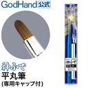 神ふで 平丸筆 (専用キャップ付) ゴッドハンド 日本製 模型用 丸平 塗装筆 フィルバート風