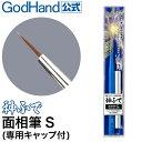 神ふで 面相筆S (専用キャップ付) ゴッドハンド 日本製 模型用 極小筆 極細筆 塗装筆