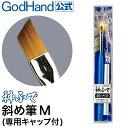 神ふで 斜め筆M (専用キャップ付) ゴッドハンド 日本製 模型用 太筆 斜筆 スラント筆 塗装筆