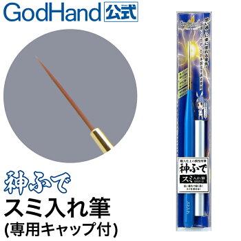 神ふでスミ入れ筆専用キャップ付BRSP-SIゴッドハンド[ネコポス選択可]ゴッドハンドオリジナルゴッドハンド直販限定日本製模型用墨入れ面相筆