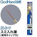 神ふで スミ入れ筆 (専用キャップ付) ゴッドハンド 日本製 模型用 墨入れ