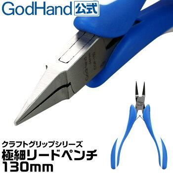 ゴッドハンドクラフトグリップ極細リードペンチ130mm