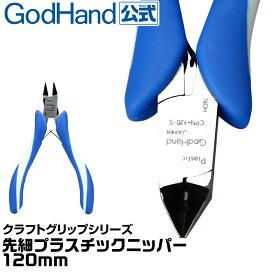 クラフトグリップシリーズ 先細プラスチックニッパー120mm (バネ付) CPN-120-S ゴッドハンド
