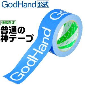 普通の神テープ 50mm×50m ゴッドハンド ネコポス非対応 紙製クラフトテープ 梱包