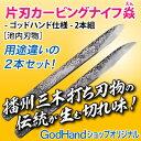 片刃カービングナイフ焱(えん)-ゴッドハンド仕様-2本組[GH-CVK-SET][ゴッドハンドオリジナル][ネコポス選択可]