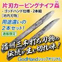 片刃カービングナイフ焱(えん)-ゴッドハンド仕様-2本組[GH-CVK-SET][ゴッドハンドオリジナル][ネコポス選択可][ゴッドハンド直…