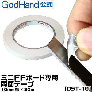 ミニFFボード専用両面テープ(10mm幅) DST-10 ゴッドハンド ヤスリ当て板用両面テープ 強粘着