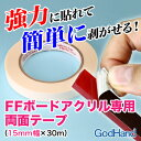 FFボードアクリル専用両面テープ(15mm幅)【ゴッドハンドオリジナル】【ネコポス選択可】