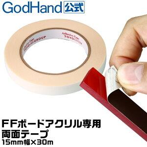 FFボードアクリル専用両面テープ(15mm幅) DST-15 ゴッドハンド ヤスリ当て板用両面テープ 強粘着