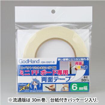 ミニFFボード専用両面テープ6mm幅[ゴッドハンドオリジナル][ネコポス選択可][DST-6][ヤスリ当て板用両面テープ][強粘着]