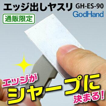 模型用 エッジ出しヤスリ[ES-90][20×90×1.5mm][ゴッドハンドオリジナル][ネコポス選択可][日本製]プラモデル 面出し 下地 金属製 ファイル神ヤス FFボード ヤスリシリーズ