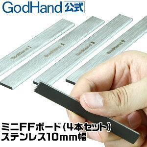 ミニFFボード ステンレス (4本セット) 10mm幅 FFM-10 ゴッドハンド ヤスリ当て板 あて木
