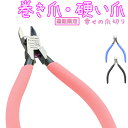 幸せの爪切り 巻き爪 爪切り ニッパー型 介護 ネイル ペット 燕三条 日本製 高級 ゴッドハンドオリジナル ネコポス選択可