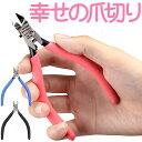 巻き爪 ネイル ペット 爪切り ニッパー つめきり 日本製 燕三条 介護 高級 幸せの爪切り [ネコポス選択可] ゴッドハンドオリジナル