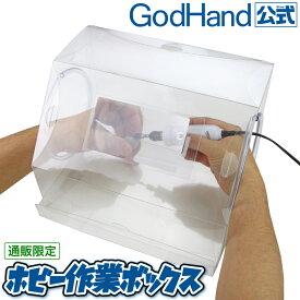 ホビー作業ボックス 拡大レンズ 付き ゴッドハンド 直販限定 ネコポス非対応 研磨 切削 卓上 ルーペ 拡大鏡