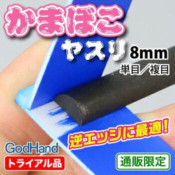 かまぼこヤスリ 8mm 複目/単目[ゴッドハンドオリジナル][KF-8-D][KF-8-S][8mm幅][細目][平ヤスリ][金属ヤスリ][単目/複目 選択購入][ネコポス選択可][日本製][トライアル]