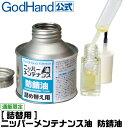 [詰替用]ニッパーメンテナンス油 防錆油(スポイト付属)[ゴッドハンドオリジナル][NM-285専用][ネコポス非対応][内容量…
