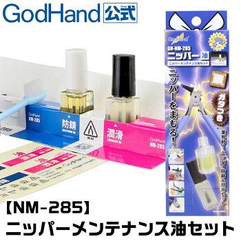 ニッパーメンテナンス油NM-285:5mlブラシ付キャップ拭取り用ウェス2枚・刃ブラシ付き