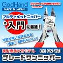 ブレードワンニッパー[GH-PN-120] 日本製 模型工具プラモデル専用 片刃 ニッパー模型専用 薄刃 ニッパープラスチック ゲート専用[ゴッ…