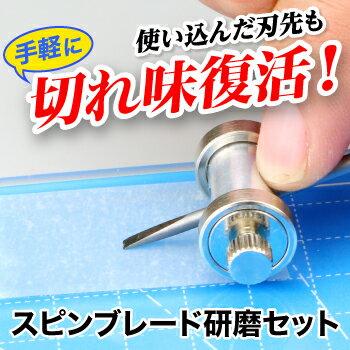 スピンブレード研磨セット[ネコポス選択可][研磨器][ダイヤフィルムシートテープ#3000]