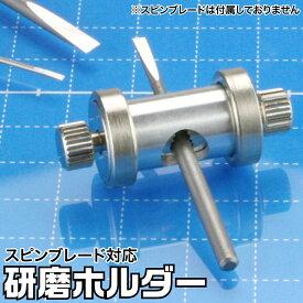 研磨ホルダー SB-TGK 研磨器 スピンブレード対応 ホルダー 研磨