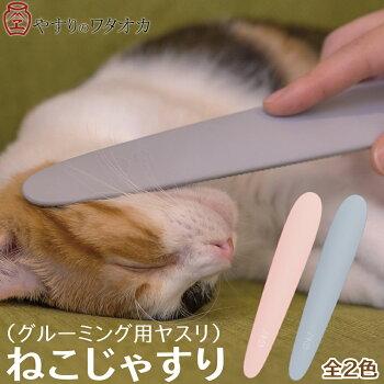 ねこじゃすりグレイッシュピンク/ライトグレー【ネコポス非対応】ワタオカ