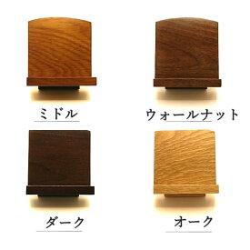 仏具 浄土真宗 過去帳 モダン仏具 唐木過去帳見台 3.0寸 4種類から選べます