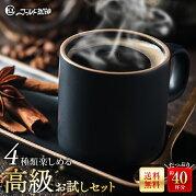 コーヒー豆送料無料初回限定・コ-ヒ-・コーヒー豆高級お試し(coffee)お試しコーヒー豆2セット以上同時購入でオマケ付き【送料無料(DM便)珈琲問屋