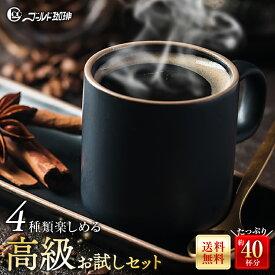 初回限定高級お試し400gセットコーヒー豆 送料無料 コ-ヒ- コーヒー豆 coffee お試しコーヒー豆 珈琲問屋 業務用 レギュラーコーヒー