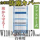 ■カゴ台車 オプション 防塵カバー W110×D80×H170(cm)台車用