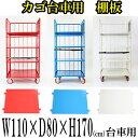 ■カゴ台車 オプション 棚板 中間棚板 W110×D80×H170(cm)台車用(1枚)