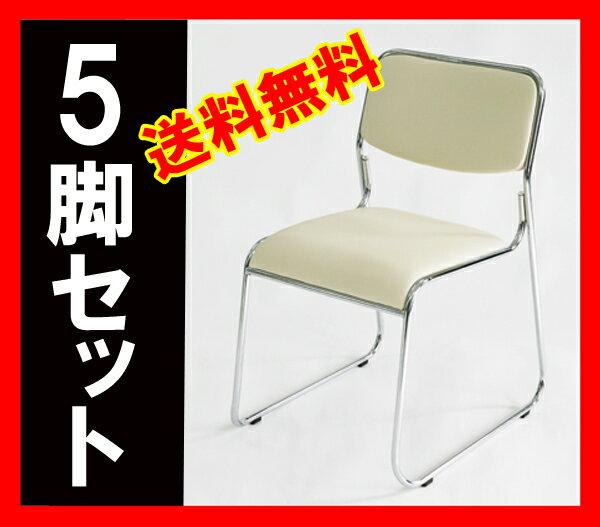 ■送料無料■新品■◆5脚セット◆ミーティングチェア 会議イス 会議椅子 スタッキングチェア パイプチェア パイプイス パイプ椅子◆ベージュ◆