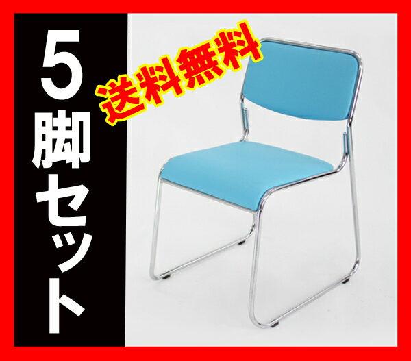 ■送料無料■新品■5脚セット■ミーティングチェア 会議イス 会議椅子 スタッキングチェア パイプチェア パイプイス パイプ椅子◆スカイブルー◆