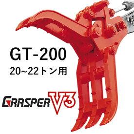 【入荷日要確認】グラスパーV3 タグチ工業 【型式GT-200】20-22トン用 解体機作業・廃材分別・建設機械アタッチメント