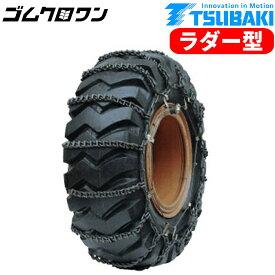 ツバキ合金鋼タイヤチェーン 除雪車両用Sラグ付き ラダー形(T-OR-2896T) 14.00-24,385/95R25 1ペア価格(タイヤ2本分)