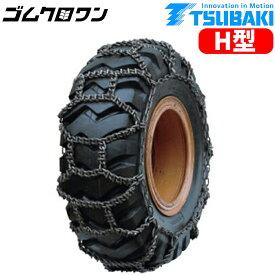 ツバキ合金鋼タイヤチェーン 除雪車両用Sラグ付き H形(T-RH-5612) 14.00-24,385/90R25 1ペア価格(タイヤ2本分)